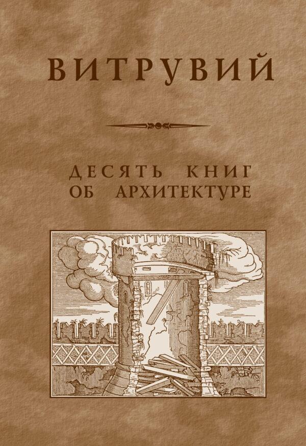 Витрувий: Десять книг об архитектуре