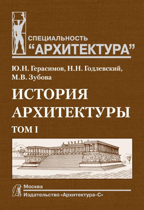 Герасимов, Годлевский, Зубова: История архитектуры. Том 1