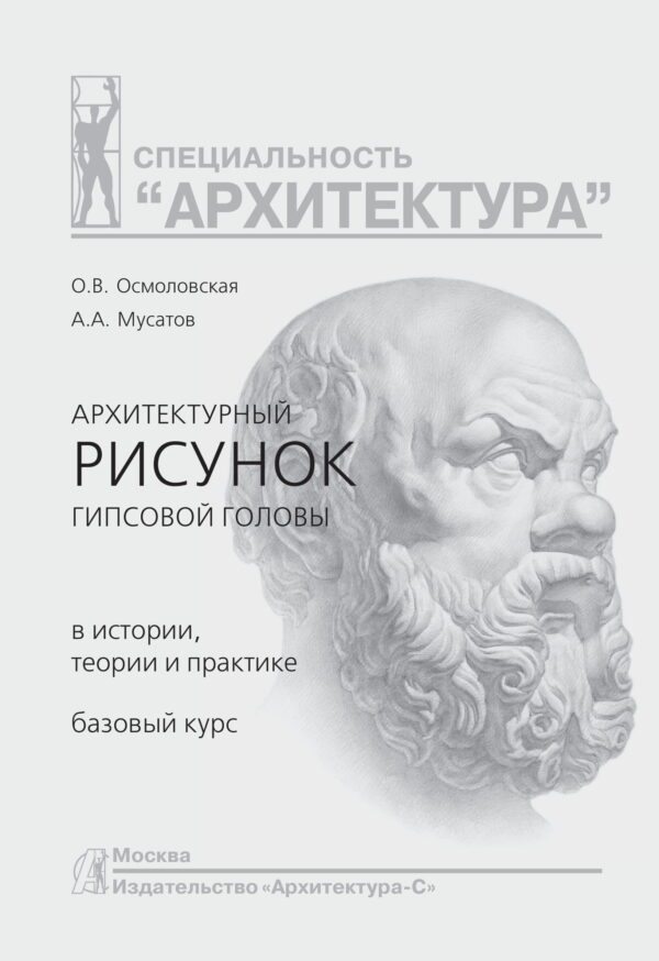 Архитектурный рисунок гипсовой головы. В истории, теории и практике. Базовый курс