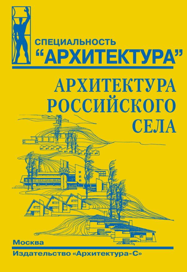 Архитектура российского села