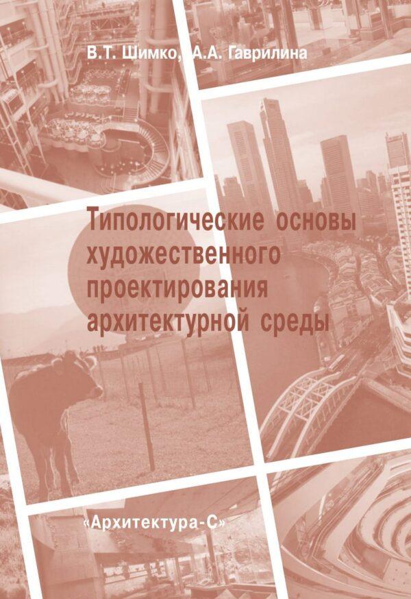 Типологические основы художественного проектирования архитектурной среды